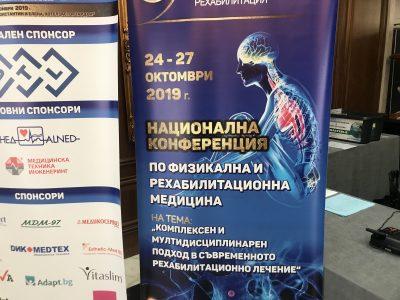 Конференция - Св. Св. Констатин и Елена - Медицина