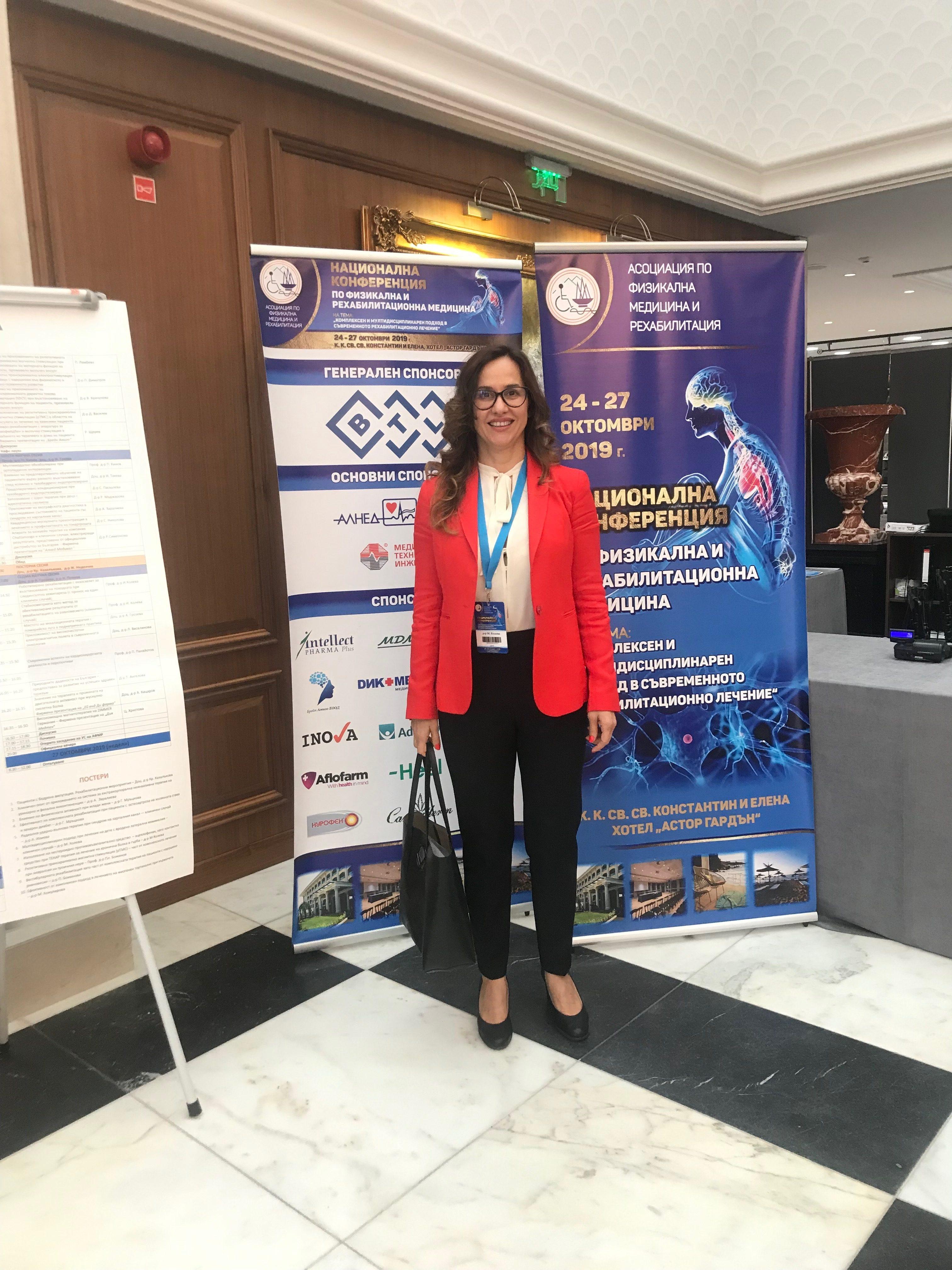 Д-р Колева - Конференция - Съвременна рехабилитация