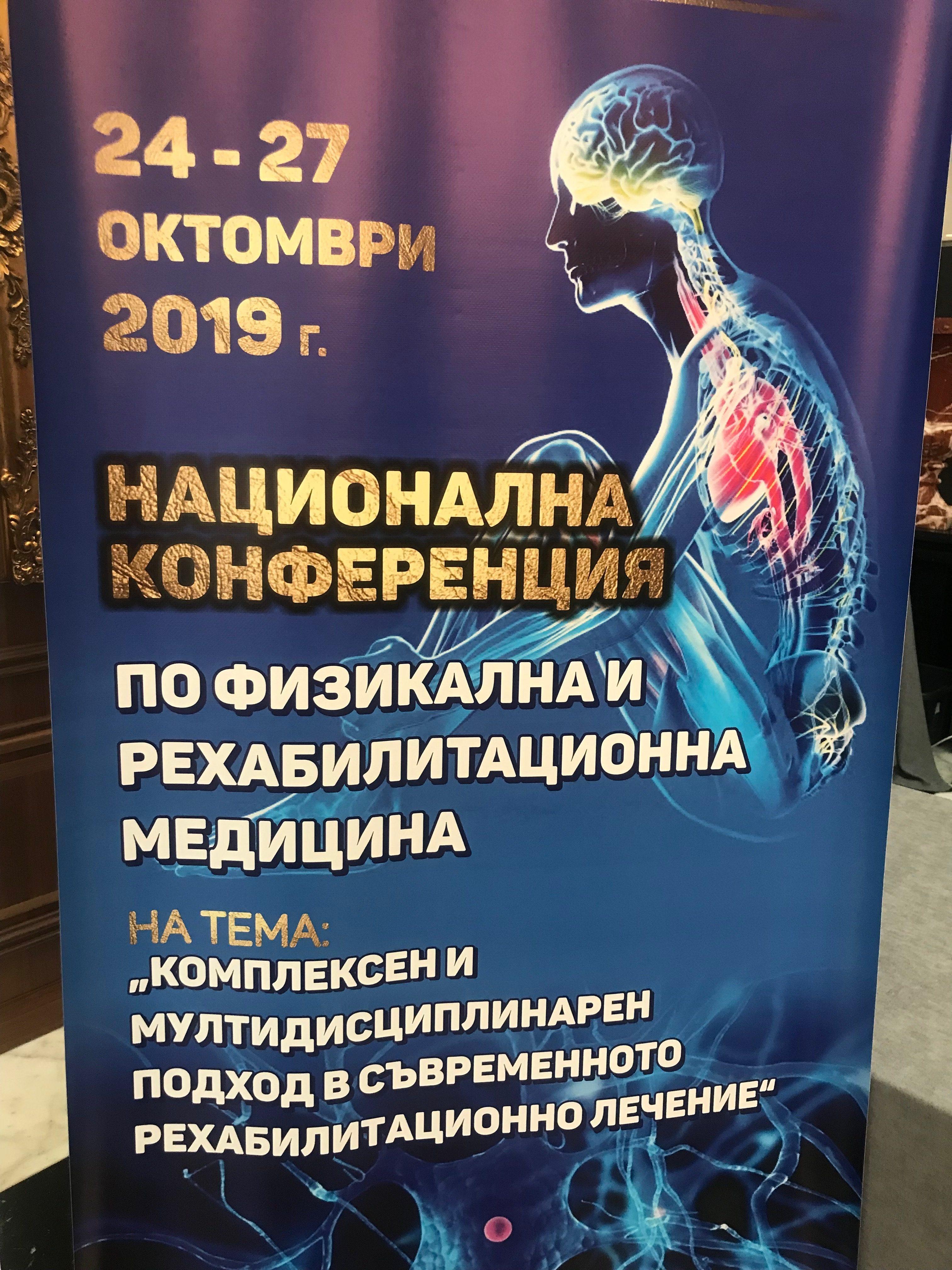 Конференция - Физиомед Клиник