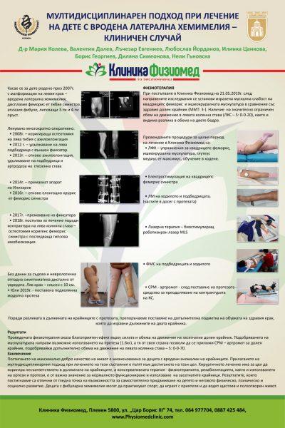 Постер Клиничен Случай - Клиника Физиомед - Рехабилитация